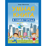 """Умная книга """"Школа развития"""" В нашем городе, Э. Заболотная"""