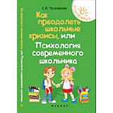 """Советы родителям """"Психология"""" Как преодолеть школьные кризисы, С. Чуднявцев"""