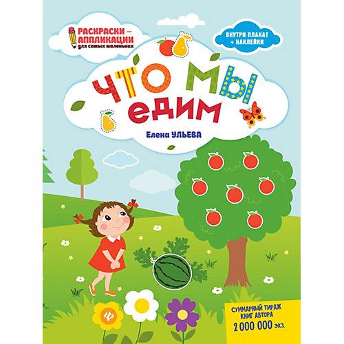 """Книжка-раскраска """"Раскраски-аппликации для детей"""" Что мы едим, Е. Ульева от Феникс"""