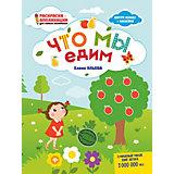 """Книжка-раскраска """"Раскраски-аппликации для детей"""" Что мы едим, Е. Ульева"""