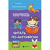 """Иностранный язык """"Без репетитора"""" Научись читать по-английски, Л. Камионская"""