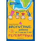 "Книга для родителей ""Психологический практикум"" Воспитание ребенка от 1 года до 3 лет, Е. Филоненко"