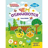 """Книжка-раскраска """"Раскраски-аппликации для детей"""" Чем отличаются, Е. Ульева"""