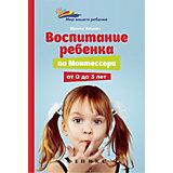 """Книга для родителей """"Мир вашего ребёнка"""" Воспитание ребенка от Монтессори от 0 до 3 лет, И. Ильина"""