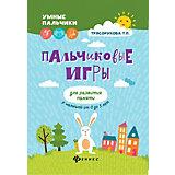 """Пальчиковые игры """"Умные пальчики"""" Для развития памяти у малышей, 2-е издание, Т. Трясорукова"""