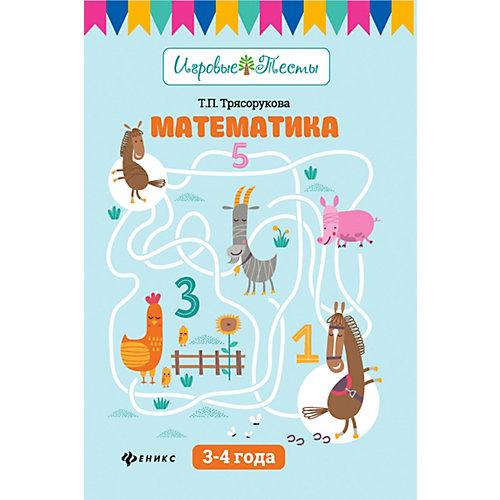 """Детское пособие """"Игровые тесты"""" Математика: 3-4 года, Т. Трясорукова от Феникс"""