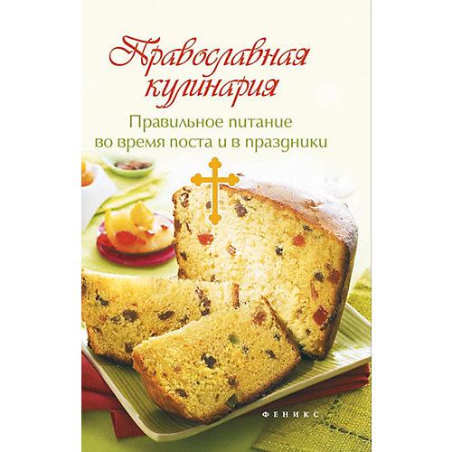 """Рецепты """"Вечные истины"""" Православная кулинария: правильное питание, Т. Плотникова от Феникс"""