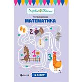 """Детское пособие """"Игровые тесты"""" Математика: 4-5 лет, 2-е издание, Т. Трясорукова"""