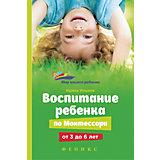 """Книга для родителей """"Мир вашего ребёнка"""" Воспитание ребенка от Монтессори от 3 до 6 лет, И. Ильина"""