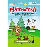 """Сборник """"Умные кроссворды"""" Математика: кроссворды и головоломки, Т. Воронина"""