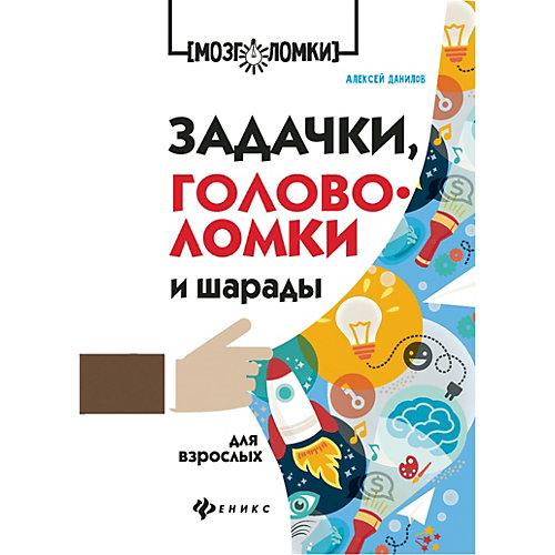 """Сборник """"Мозголомки"""" Задачки, головоломки и шарады для взрослых, А. Данилов от Феникс"""