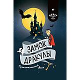 "Приключенческий квест ""Квест book"" Замок Дракулы, А. Малютин"