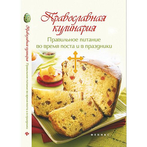 """Рецепты """"Вечные истины"""" Православная кулинария: правильное питание, Е. Елецкая от Феникс"""