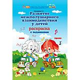 """Раскраска """"Школа развития"""" Развитие межполушарного взаимодействия у детей, Т. Трясорукова"""