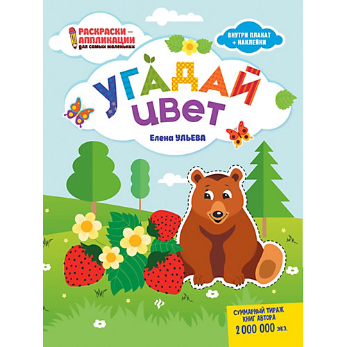"Книжка-раскраска ""Раскраски-аппликации для детей"" Угадай цвет, Е. Ульева от Феникс"