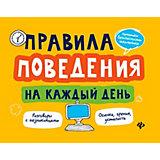 """Учебное пособие """"Памятки безопасности школ"""" Правила поведения на каждый день, А. Толмачёв"""