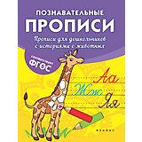 """Прописи для дошкольников """"Познавательные прописи"""" С историями о животных, В. Белых"""