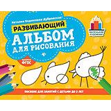"""Развивающий альбом для рисования """"Маленький художник"""" до 2 лет, Н. Дубровская"""