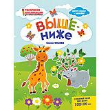 """Книжка-раскраска """"Раскраски-аппликации для детей"""" Выше-ниже, Е. Ульева"""
