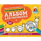 """Развивающий альбом для рисования """"Маленький художник"""" от 2 до 4 лет, Н. Дубровская"""