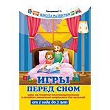 """Сборник """"Школа развития"""" Игры перед сном от 1 года до 3 лет, Т. Трясорукова"""