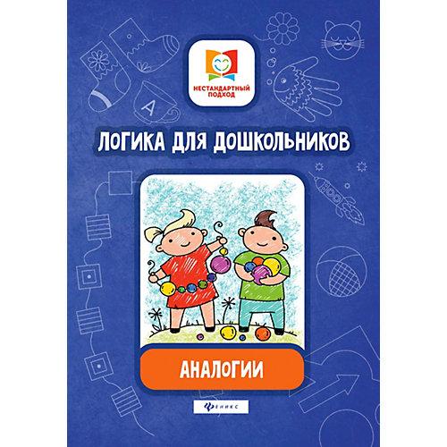 """Логика для дошкольников """"Нестандартный подход"""" Аналогии, Е. Субботина от Феникс"""