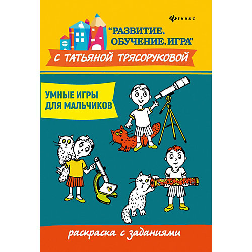 """Раскраска с заданиями """"Развитие. Обучение. Игра""""  Умные игры для мальчиков, Т. Трясорукова от Феникс"""