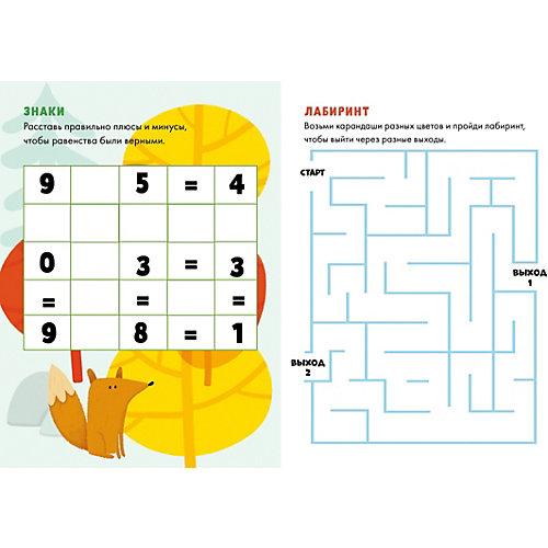 """Книжка в кармашке """"30 головоломок, игр и заданий"""" от Clever"""