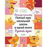 Тетрадь-тренажёр. Полный курс начальной школы в одной книге. Русский язык, Узорова О.