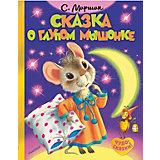 """Сборник """"Чудо-сказки!"""" Сказка о глупом мышонке, С. Маршак"""