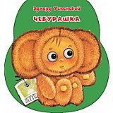"Сборник стихов ""Неваляшки со стихами"" Чебурашка, Э. Успенский"