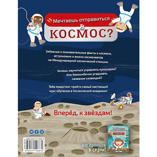 """Познавательная книга """"Большая наука для маленьких"""" Космос от Издательство АСТ"""
