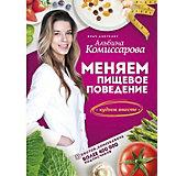 """Книга для родителей """"Здоровье Рунета"""" Меняем пищевое поведение! Худеем вместе, А. Комиссарова"""