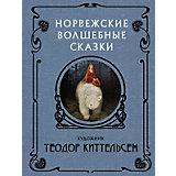 """Сборник """"Скандинавские боги"""" Норвежские волшебные сказки, Т. Киттельсен"""