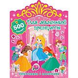 """Раскраска """"Суперкнижки с наклейками"""" Для маленькой принцессы, В. Дмитриева"""