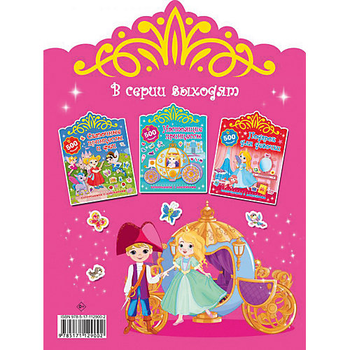 """Раскраска """"Суперкнижки с наклейками"""" Для маленькой принцессы, В. Дмитриева от Издательство АСТ"""