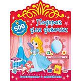 """Раскраска """"Суперкнижки с наклейками"""" Подарок для девочки, В. Дмитриева"""