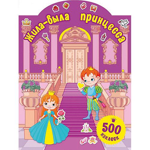 """Книжка с наклейками """"500 наклеек для маленькой принцессы"""" Жила-была принцесса, В. Дмитриева от Издательство АСТ"""
