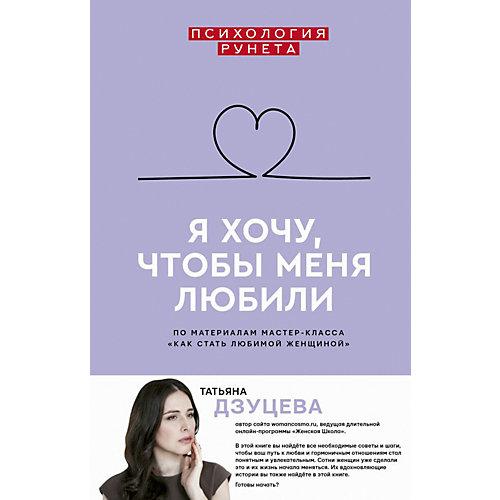 """Личное развитие """"Психология Рунета"""" Я хочу, чтобы меня любили, ТH2:H38. Дзуцева от Издательство АСТ"""