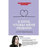 """Личное развитие """"Психология Рунета"""" Я хочу, чтобы меня любили, ТH2:H38. Дзуцева"""
