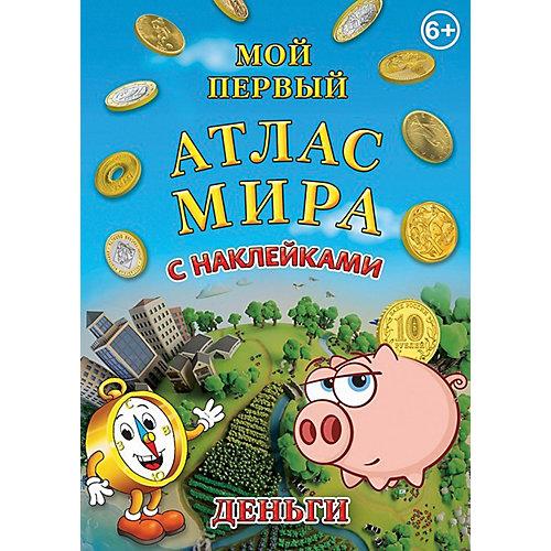 """Детский атлас мира с наклейками """"Деньги"""" от АГТ Геоцентр"""