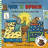 Книжки-картонки Чик и Брики Любимый Лягушастик, Шеффлер А.