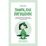 Книга «Замри, как лягушонок» «Лучший ребенок на свете»