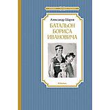Книга «Батальон Бориса Ивановича» «Чтение - лучшее учение»