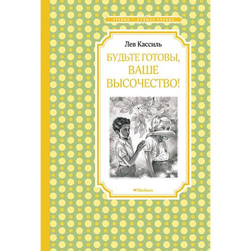 Книга «Будьте готовы, Ваше высочество!» «Чтение - лучшее учение» от Махаон