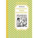 Книга «Будьте готовы, Ваше высочество!» «Чтение - лучшее учение»