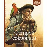 Книга «Остров сокровищ» «Адаптированная классика для детей»