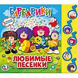 """Музыкальная книга """"Барбарики"""" Любимые песни"""
