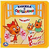 Книжка с окошками Три кота