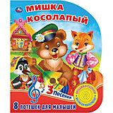 Музыкальная книга Мишка косолапый